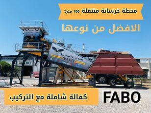 new FABO TURBOMIX-100 محطة الخرسانة المتنقلة الحديثة concrete plant